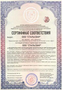 СертификатФАБО СТАЛЬСВАР